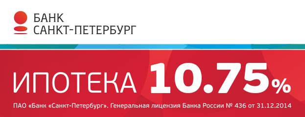 """Ипотека 10.75% от банка """"Санкт-Петербург"""" для клиентов """"Экотон"""""""